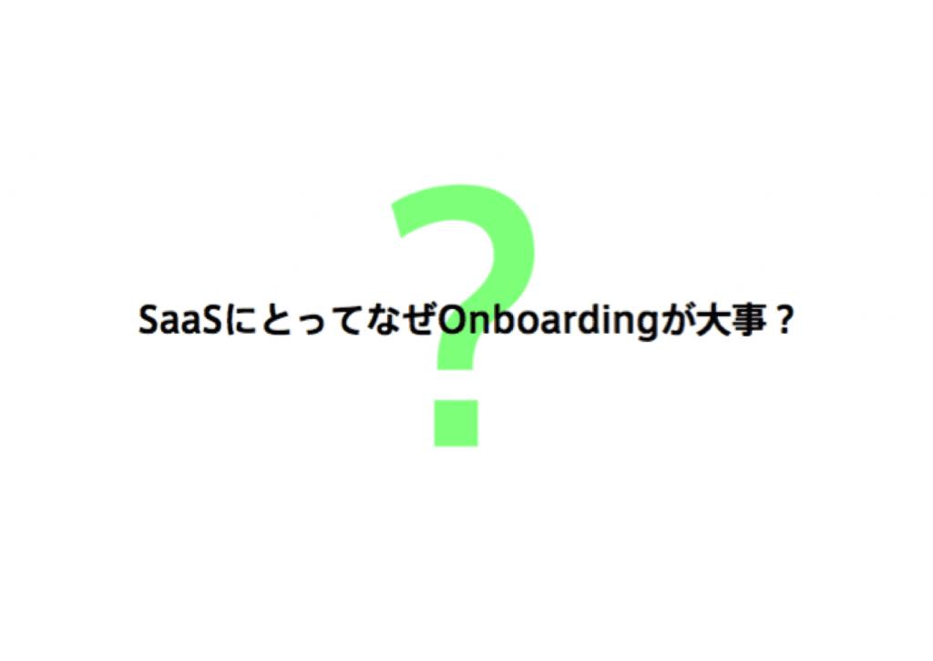 カスタマーサクセスにおけるOnboardingの重要性
